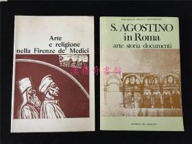 意大利罗马壁画艺术《ARTE E RELIGIONE NELLA FIRENZE DE`MEDICI》、《S. AGOSTINO IN ROMA》2种合售,意大利语,黑白彩色插图。宗教基督天主教壁画雕塑等