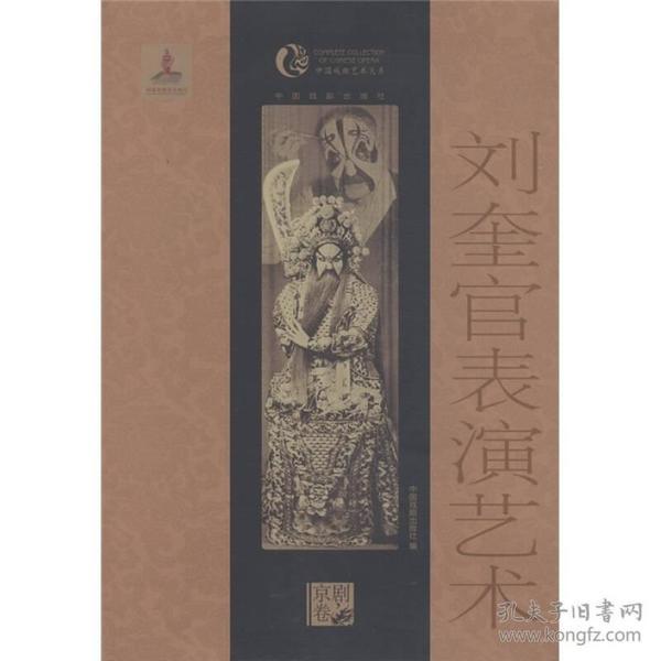 【正版未翻阅】中国戏曲艺术大系——刘奎官表演艺术