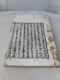 民国百衲本二十四史·魏书传一、二、三(列传)