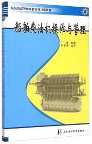 船舶柴油機操作與管理/航海類高等職業教育項目化教材