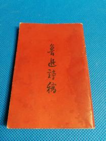 罕见128开本鲁迅诗稿,袖珍红色,上海工总司造反队编