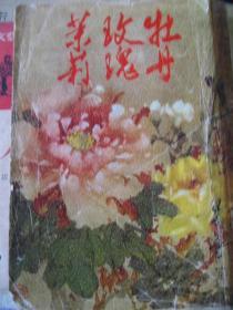 牡丹 玫瑰  茉莉  69年初版,作者钤印本,孤本包快递