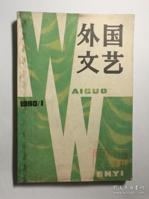 外国文艺 1990.1