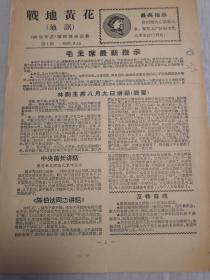 文革创刊号:战地黄花(通讯)1967年9月14日《战地黄花》编辑部动态组