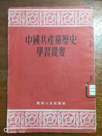 中国共产党历史学习提要