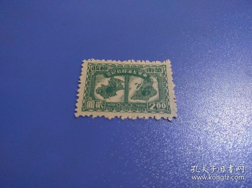 华东邮政南京上海解放纪念 2元(绿)一枚