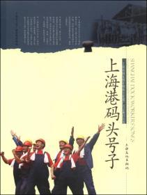 上海市国家级非物质文化遗产名录项目丛书:上海港码头号子