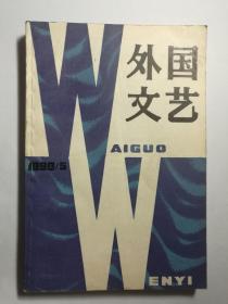 外国文艺 1990.5