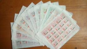 1992年农业部渔政渔港监督管理局渔船主机功率马力票11版大全国徽章精美特殊票证【1、2、5、8、10、20、50、60、80、100、150马力】