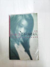 DA130664 三个A Cup的女人【一版一印】【书脊略有破损,书边略有斑渍】