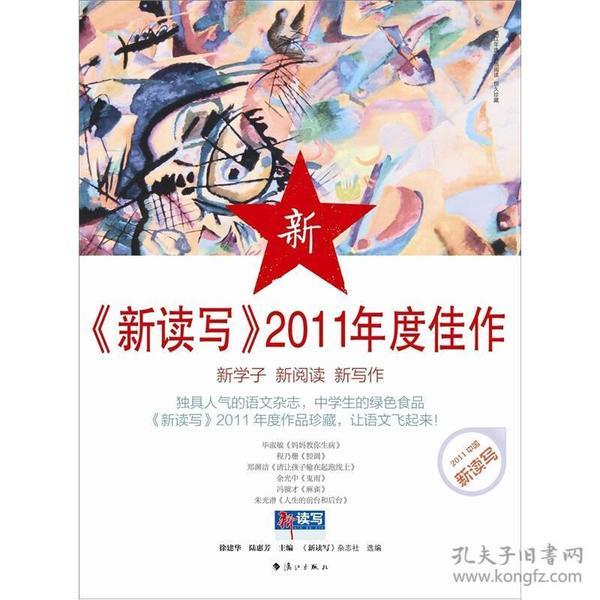 《新读写》2011年度佳作
