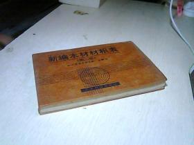 新编木材材积表(第二版)