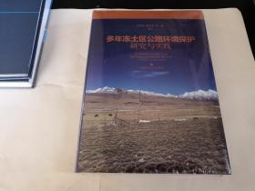 多年冻土区公路环境保护研究与实践 精装