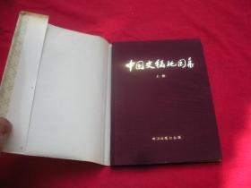 中国史稿地图集(上)红绸布面精装,书衣85品,书9平品。