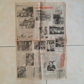 大公报1989 -5-24