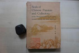 1982年香港中文大学16开:明清画家印鉴