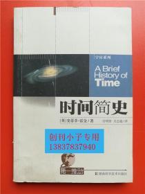 时间简史  第一推动丛书  [英]史蒂芬·霍金  著