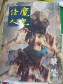 魔鬼佳人   68年初版,作者钤印本,孤本包快递