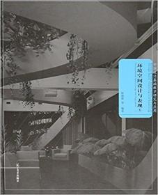 环境空间设计与表现(1)(精)/中国设计基础教学研究与应用