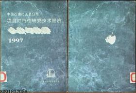 中国石油化工总公司项目可行性研究技术经济参数与数据1997*