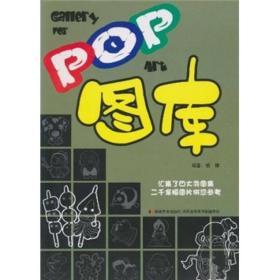 POP圖庫