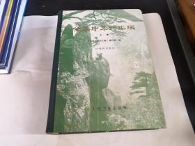 全国中草药汇编 上册 精装