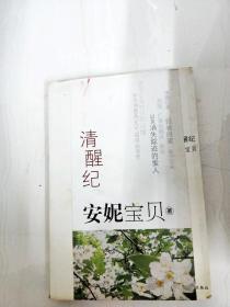 DA130808 清醒纪【一版一印】【书边略有水渍】