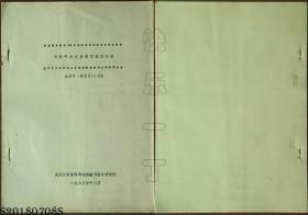 天然气含液检测仪试验报告(油印,内有4枚照片)*