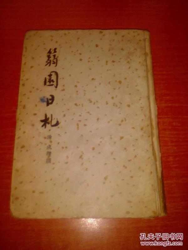 篛园日札 【硬精装 ,繁体竖排,58年一版一印,仅印1400册】
