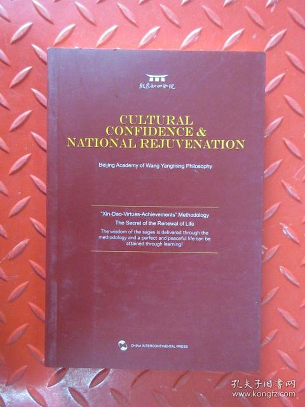 CULTURAL   CONFIDENCE& NATIONAL   REJUVENATION