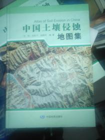 中国土壤侵蚀地图集  精装 8 开