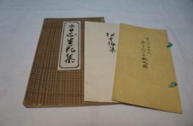 专正生花集  燕子花三十瓶之图  松本梅集     1897年   木版画    花道  画谱