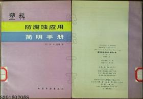 塑料防腐蚀应用简明手册*