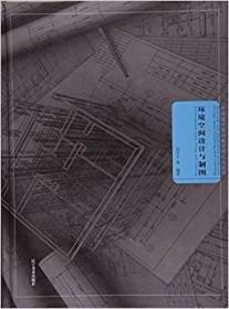 环境空间设计与制图(精)/中国设计基础教学研究与应用