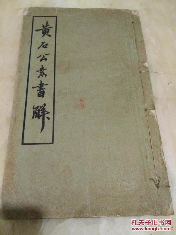 黄石公素书解(黔江 程昌祺).