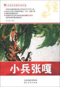 新(百种优秀图书)中华红色教育连环画(手绘本)--小兵张嘎