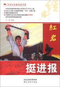 新(百种优秀图书)中华红色教育连环画(手绘本)农推--挺进报