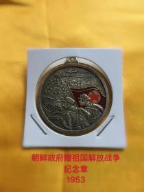 纪念章 抗美援朝纪念章 朝鲜政府赠祖国解放战争纪念章 1953年