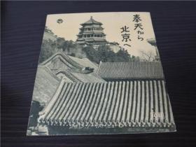 侵华史料《奉天 北京》一册全 1938年