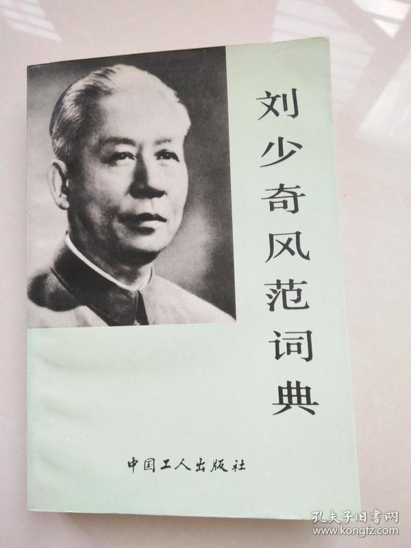刘少奇风范词典
