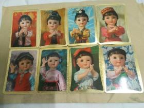 1977年少数民族娃娃8张