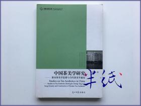 中国茶美学研究 唐宋茶美学思想与当代茶美学建设 2009年初版