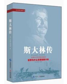 【正版书】《斯大林传》近600页厚,正传,进来下面有目录