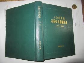 上海圖書館館藏中文報紙目錄1862--1949