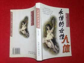 """冰雪美人:""""華語新經典""""書庫"""