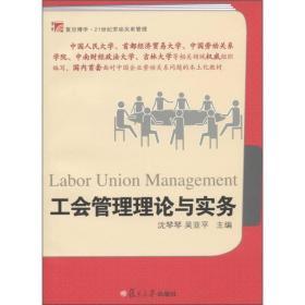 工会管理理论与实务