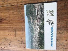 2360:江西人民出版社出版《安源》明信片11张