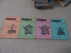 法语(FRANCAIS)Ⅰ、Ⅱ、Ⅲ、Ⅳ(全四册)