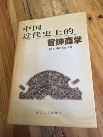中国近代史上的官绅商学