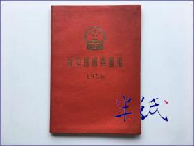 新中国邮票图鉴 钟笑炉 水原明窗编集 1956年精装初版限定600册之67部